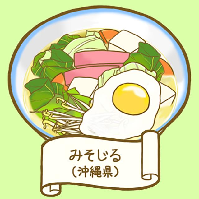 県民性が丸わかり!? 日本全国の「ご当地味噌汁」8選!