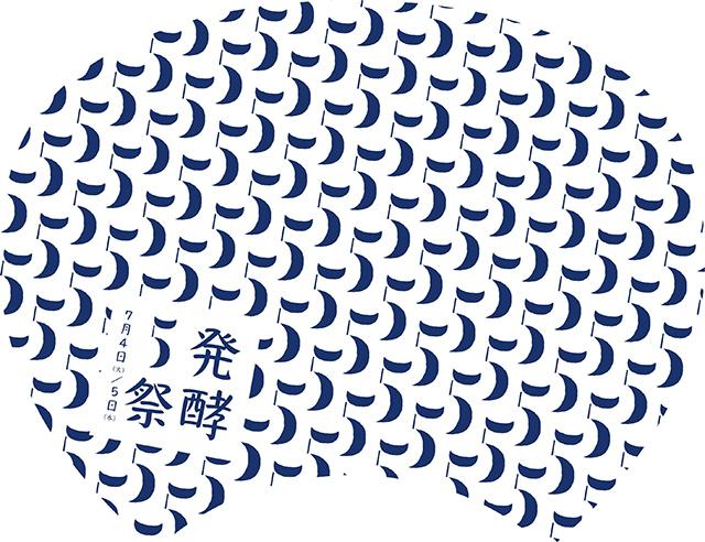 【7/4-5開催】表参道の醸し場に発酵界のスターも登場!「発酵5祭」in 発酵居酒屋5