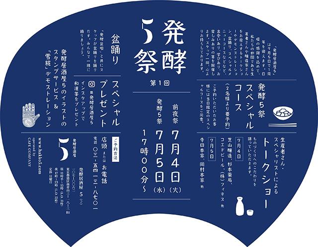 『発酵5祭』詳細