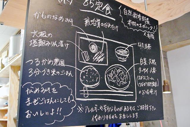 「麹中」の黒板のメニュー