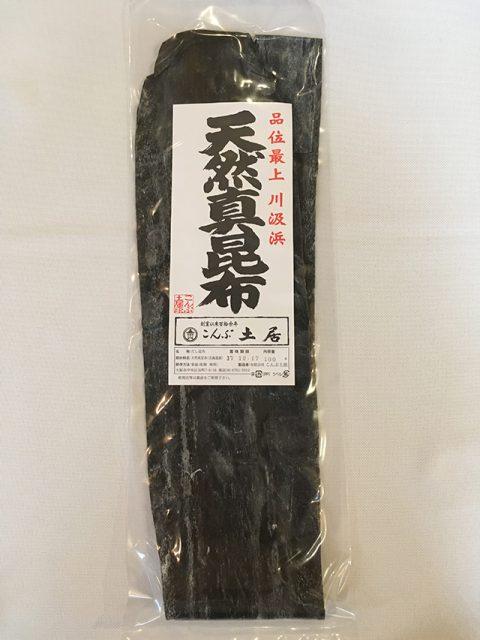 こんぶ土居「天然真昆布一本撰」¥1,800(税込)