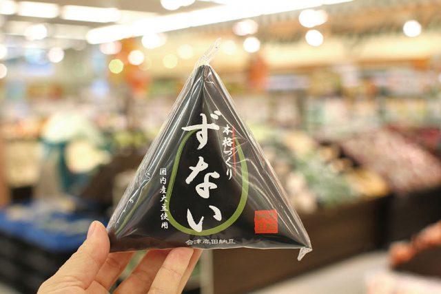 「ずない」(福島県)新田商店