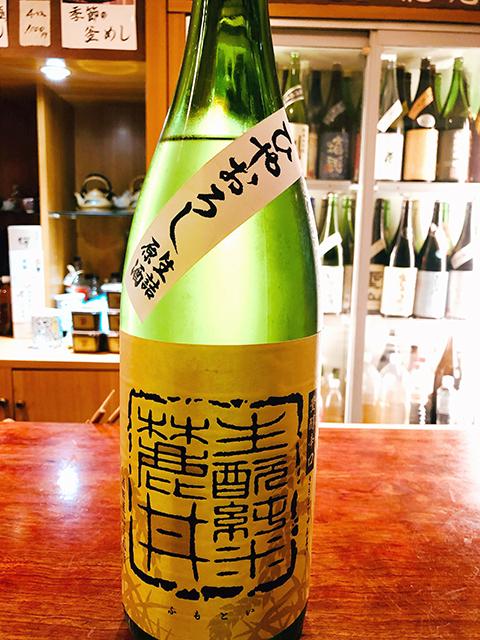 山形県「麓井酒造」による『麓井 生もと純米 ひやおろし』