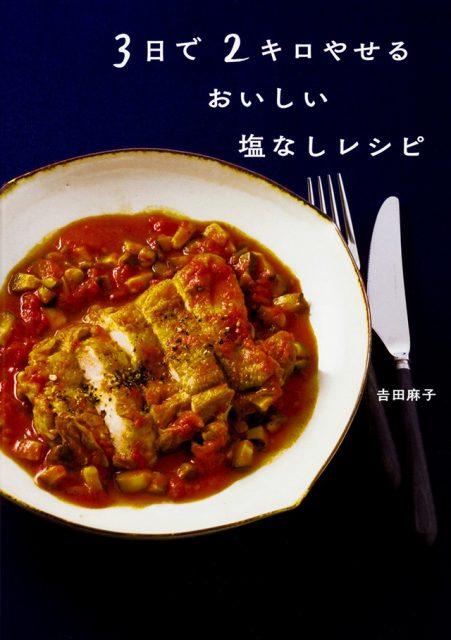 吉田麻子著『3日で2キロやせる おいしい塩なしレシピ』 株式会社KADOKAWA 定価:本体価格 1,200円+税