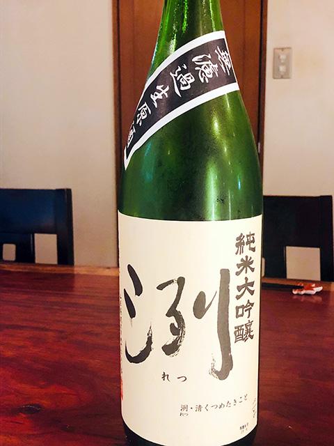 山形県の「小嶋総本店」による『洌 純米大吟醸無濾過生原酒』