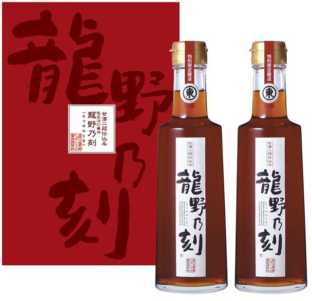 ヒガシマル醬油「龍野乃刻」 2本入り:¥1,836(税込)/6本入り:¥5,400(税込み)
