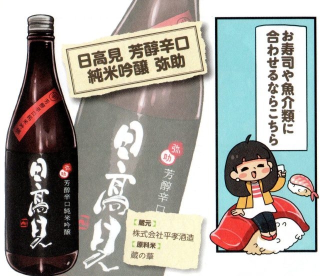 日高見 芳醇辛口 純米吟醸 弥助…平孝酒造の純米吟醸。