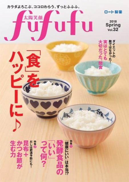 『太陽笑顔fufufu』vol.32 (2018年03月01日発売)
