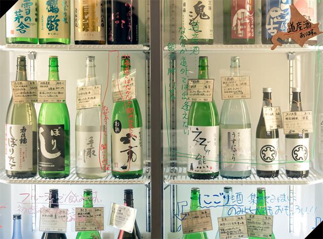 いぶしかもし酒場Choiの日本酒