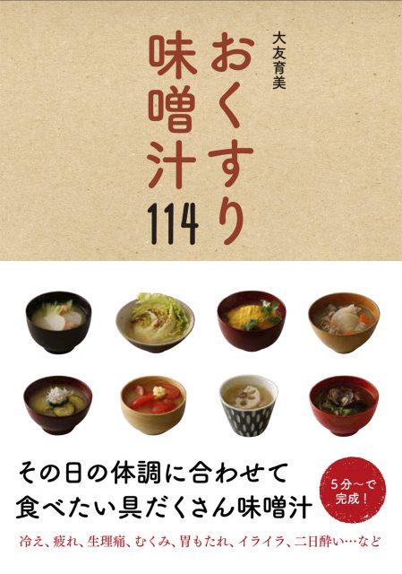 大友育美_おくすり味噌汁114:haccola 発酵ライフを楽しむ「ハッコラ」