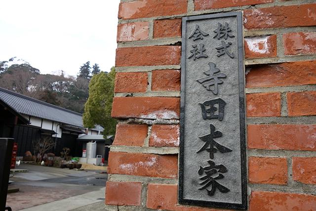 寺田本家の入口