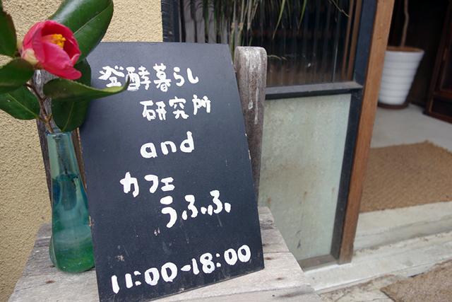 発酵暮らし研究所&カフェ うふふ
