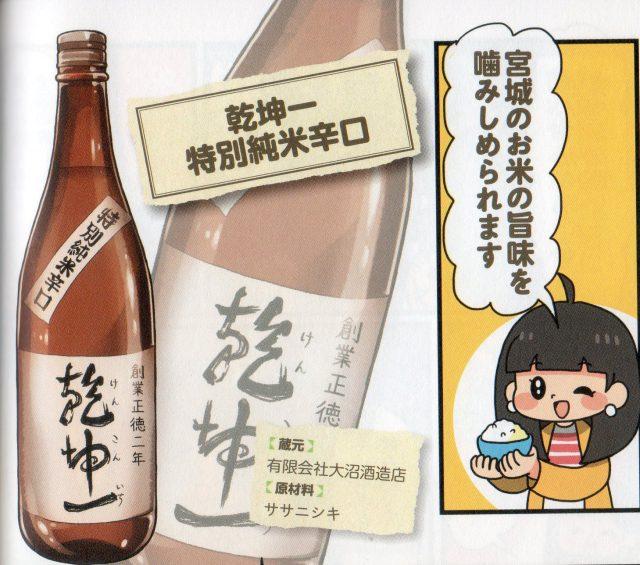 乾坤一 特別純米辛口…大沼酒造店のササニシキを原料にしたお米の旨みを噛みしめられる純米酒。