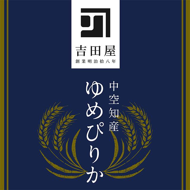 「令和元年産 北海道中空知エコ米生産共和国 CL ゆめぴりか 5kg」