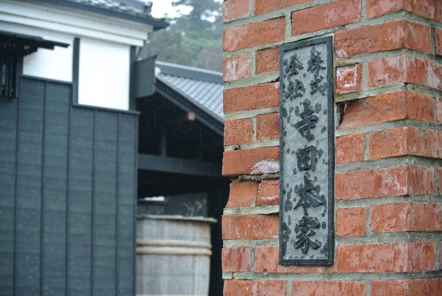 かつては酒造り用のお米を蒸していたという煙突が奥にそびえ立つ「寺田本家」