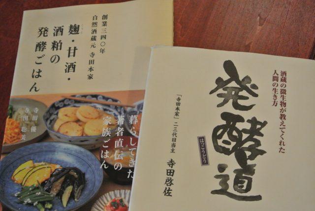 (右)先代・啓佐さんのご著書「発酵道」、(左)聡美さんと優さんによるレシピ本「麹・甘酒・酒粕の発酵ごはん」