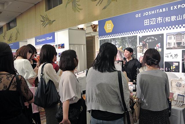 発酵x旅好き女子1000人が集結!「OZ女子旅EXPO」参加レポート