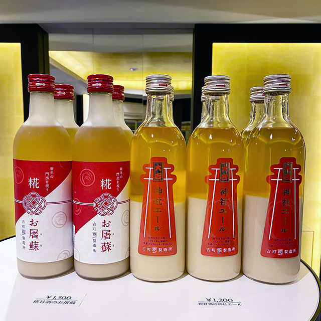 年末年始のおすすめは、和のスパイスがチャイを思わせる「糀甘酒のお屠蘇」と、ご祈祷されている生姜味の糀甘酒「神社エール」