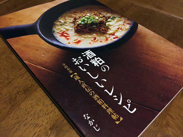 酒粕のおいしいレシピ 寺田本家【蔵人直伝の酒粕料理帖】