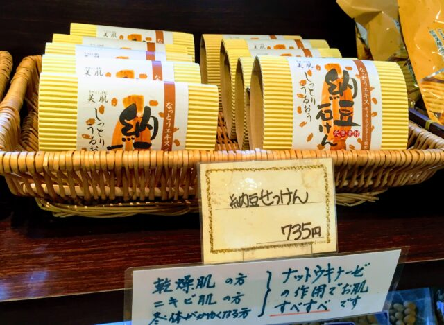 and oh look, natto soap! Containing the moisturizing nattokinase, allegedly good for dry or spotty skin.