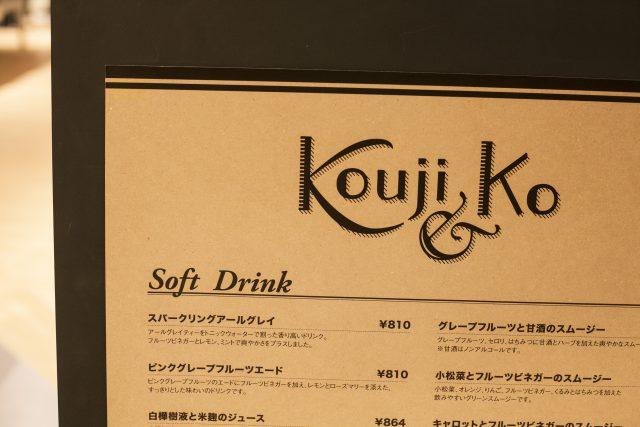 メニュー_発酵デリカテッセンカフェテリア「Kouji&ko(コウジアンドコー)」:発酵ライフを愉しむ haccola(ハッコラ)