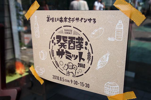 発酵サミット2018 in 犬山@ローレライ麦酒館