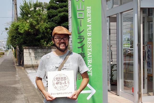 発酵サミット 2018 in 犬山
