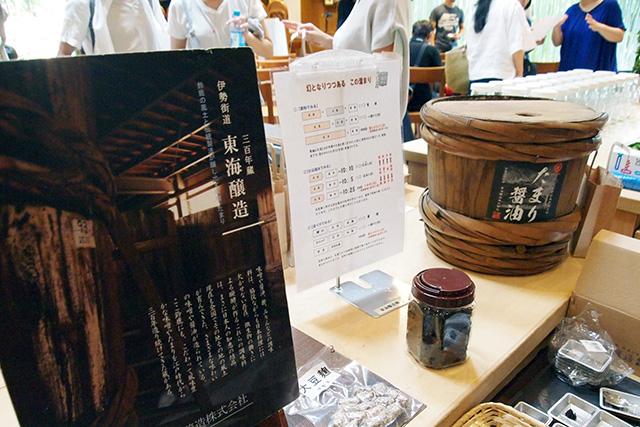 東海醸造のたまり醤油も、買いやすい小瓶があり列ができるほどの大好評。