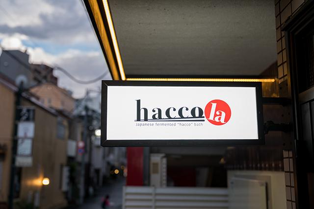 米ぬか発酵風呂 haccola(ハッコラ)神楽坂本店