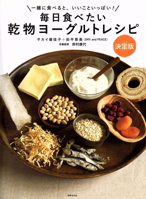 一緒に食べると、いいこといっぱい! 毎日食べたい乾物ヨーグルトレシピ 決定版