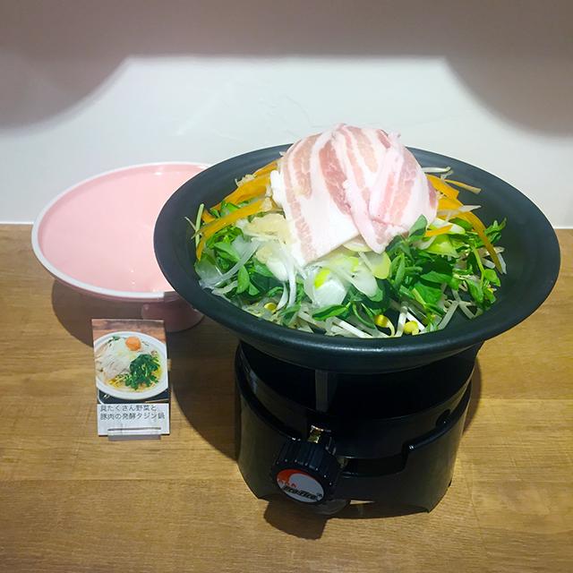 具たくさん野菜と豚肉の発酵タジン鍋 1100円(税抜)