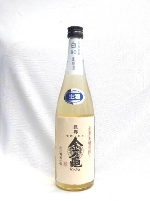岡村本家さんの春の新酒、『長寿金亀白80生原酒』