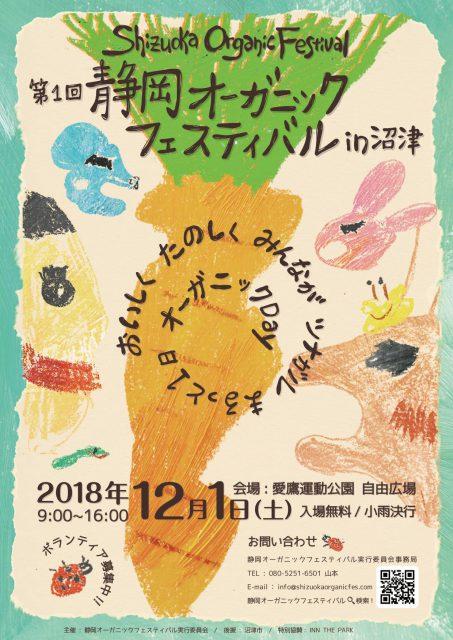 「静岡オーガニックフェスティバル in 沼津 ~つながる~」フライヤー表