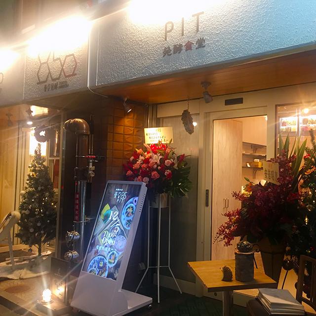 発酵食堂『東京850 PIT』外観