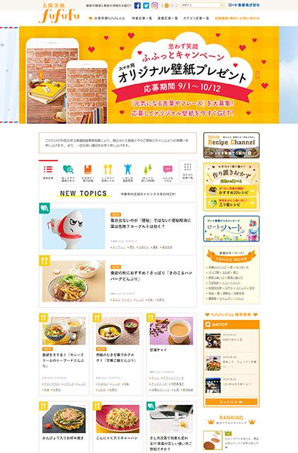 ウェブサイト『太陽笑顔fufufu』