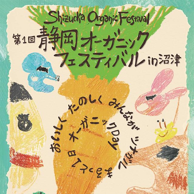 【発酵食品も見つかる♪】新しい暮らしの選択肢を提案する「静岡オーガニックフェスティバル in 沼津」開催