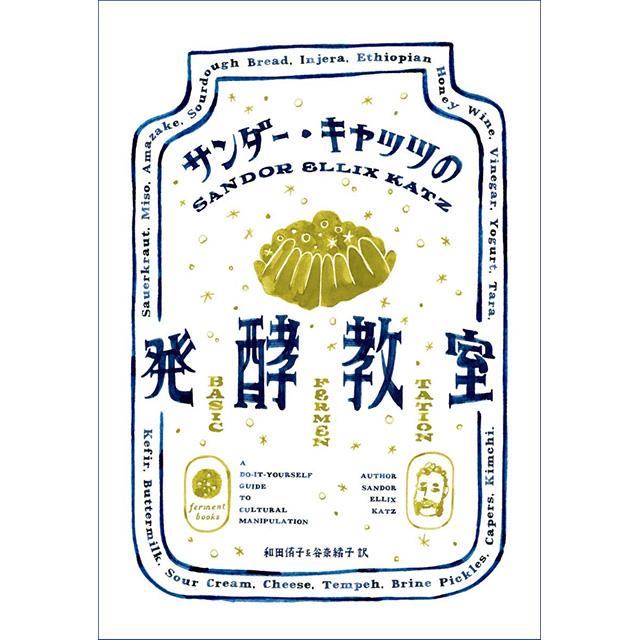 発酵をDIYする!待望の日本語訳版、『サンダー・キャッツの発酵教室』発売。