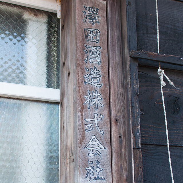 Hakuro, Sawada Shuzo strictly sticks to the traditional brewing method for 170 years