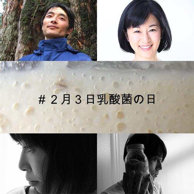 発酵祭inTokyo