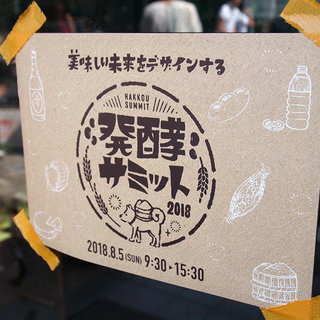 8/5「発酵の日」、暑い夏をさらにアツくした!『発酵サミット 2018 in 犬山』レポート(前編)