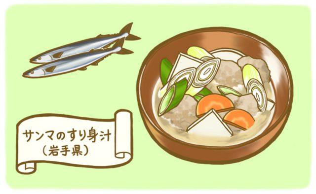 サンマのすり身汁(岩手県)