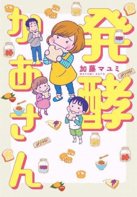 """家族の健康のために立ち上がった""""発酵かあさん""""こと、主婦マンガ家・加藤マユミ先生の発酵食品実践コミック『発酵かあさん』、もう読まれましたか?"""