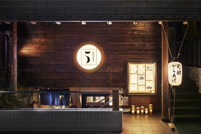 昨年7月、東京・表参道にオープンした「発酵居酒屋5(ゴ)」