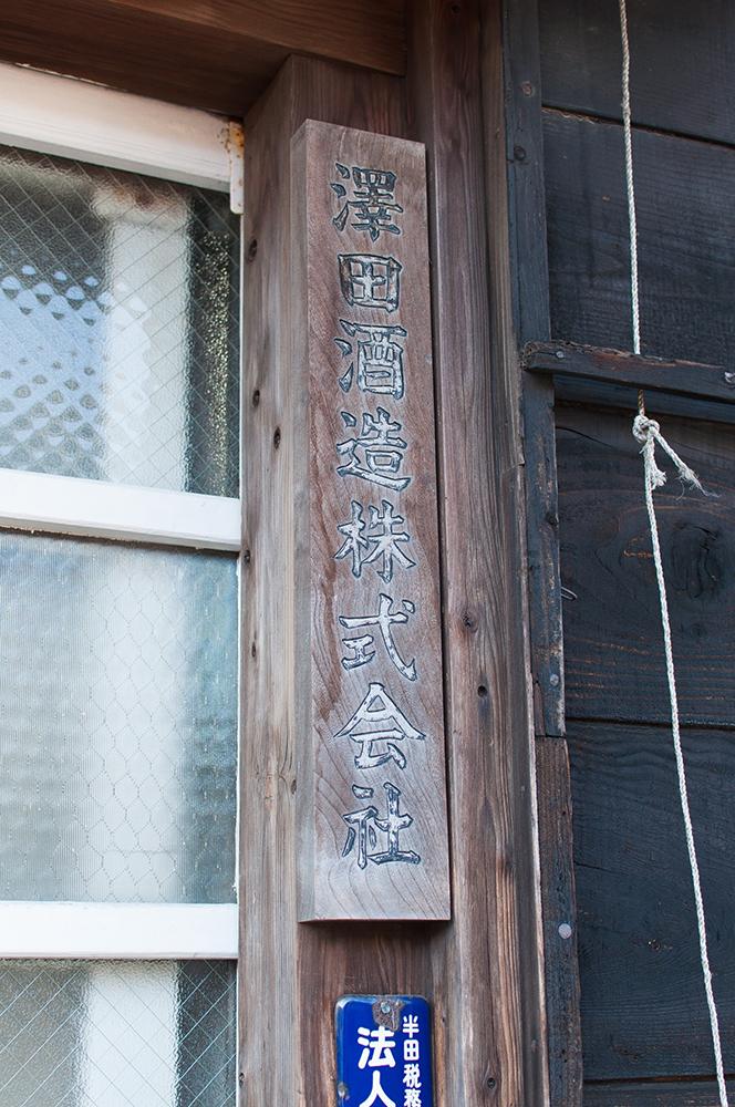 澤田酒造の看板