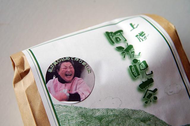 阿波番茶のパッケージ