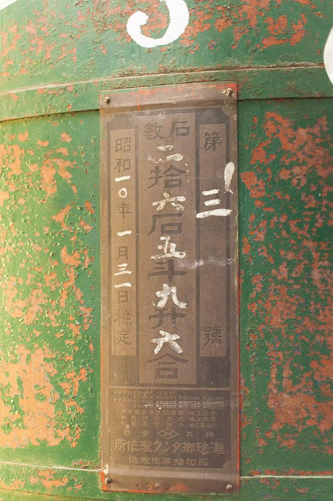 昭和10年(1930年代)に導入された、澤田酒造のホーロータンク