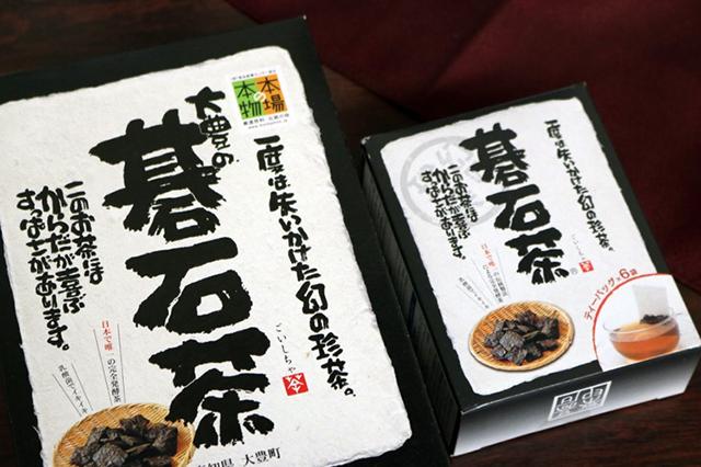 高知県大豊町の碁石茶