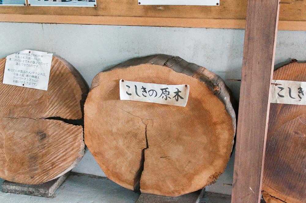 樹齢130年、奥三河で採れた甑(こしき)の原木
