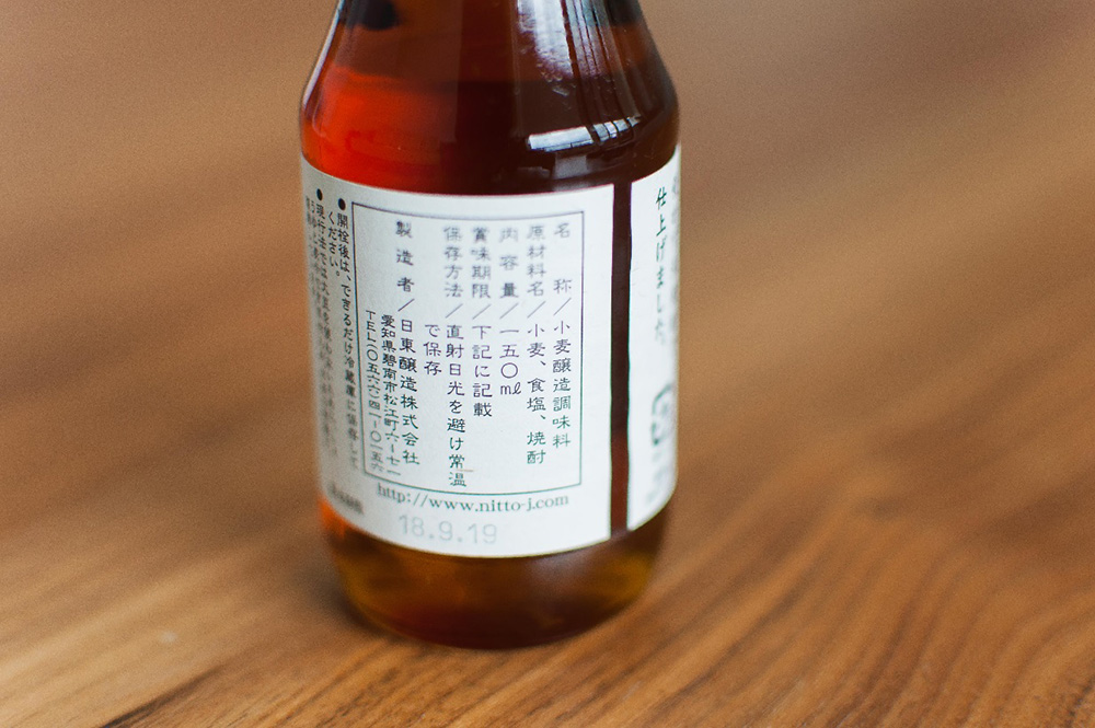 """The current label of Mikawa Shiro Tamari. Stated as """"condiment made of fermented wheat""""."""