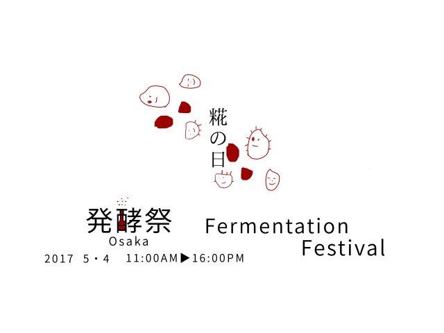 """日本の大切な食文化である発酵食品。そのベースにあるものが「麹」です。""""こうじ""""の漢字表記は「麹」と「糀」の2つありますが、その使い分けや意味合いはどう違うのでしょうか? 今回は、5月4日(水祝)の「糀の日」に『発酵祭 in 大阪』を開催される、麹文化研究家のなかじさんにお話を伺いました。"""
